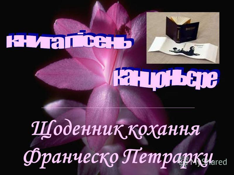 Щоденник кохання Франческо Петрарки