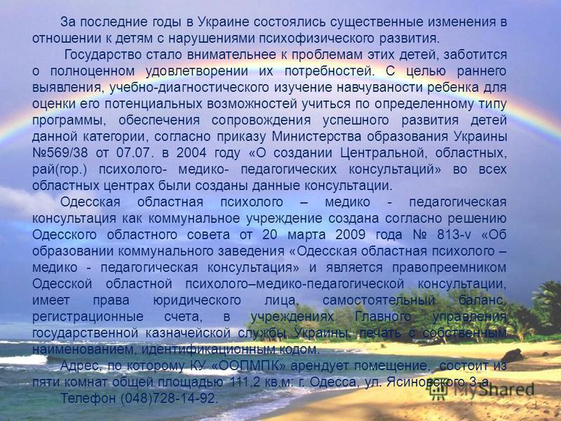 За последние годы в Украине состоялись существенные изменения в отношении к детям с нарушениями психофизического развития. Государство стало внимательнее к проблемам этих детей, заботится о полноценном удовлетворении их потребностей. С целью раннего