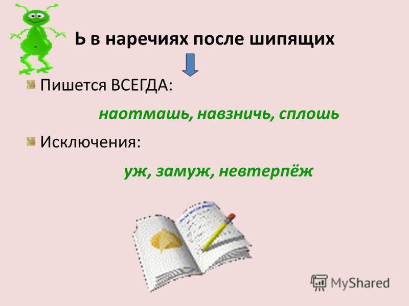 Ь в наречиях после шипящих Пишется ВСЕГДА: наотмашьь, навзничь, сплошь Исключения: уж, замуж, невтерпёж