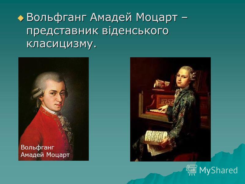 Вольфганг Амадей Моцарт – представник віденського класицизму. Вольфганг Амадей Моцарт – представник віденського класицизму. Вольфганг Амадей Моцарт