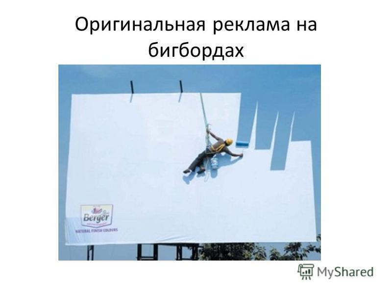 Оригинальная реклама на бигбордах