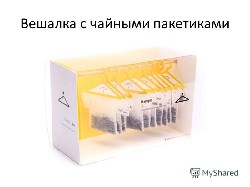 Вешалка с чайными пакетиками