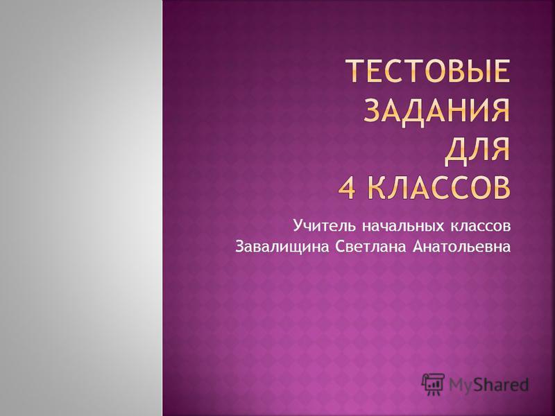 Учитель начальных классов Завалищина Светлана Анатольевна