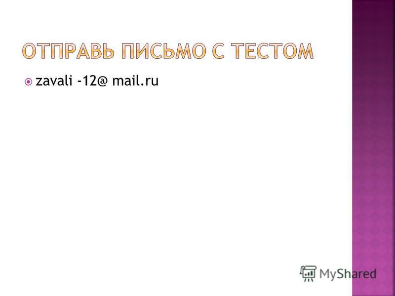 zavali -12@ mail.ru