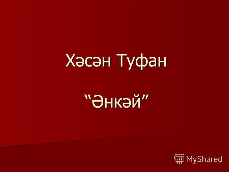 Хәсән Туфан Әнкәй