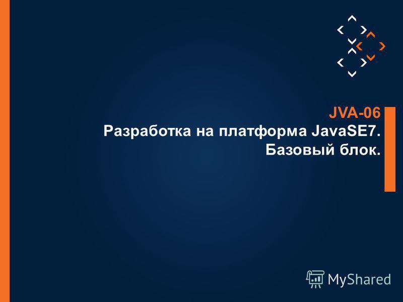 1 © Luxoft Training 2012 Разработка на платформа JavaSE7. Базовый блок. JVA-06