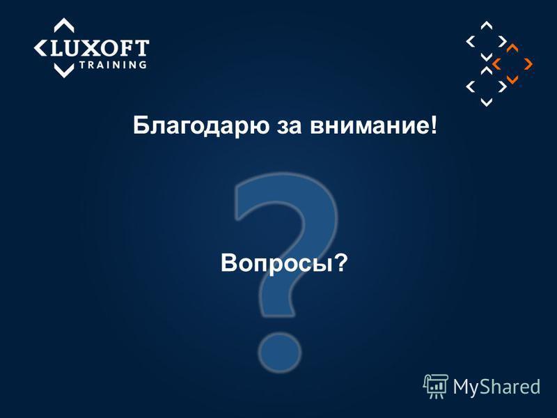 9 © Luxoft Training 2013 Благодарю за внимание! Вопросы?
