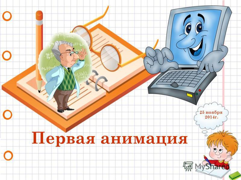 Первая анимация 25 ноября 2014 г.