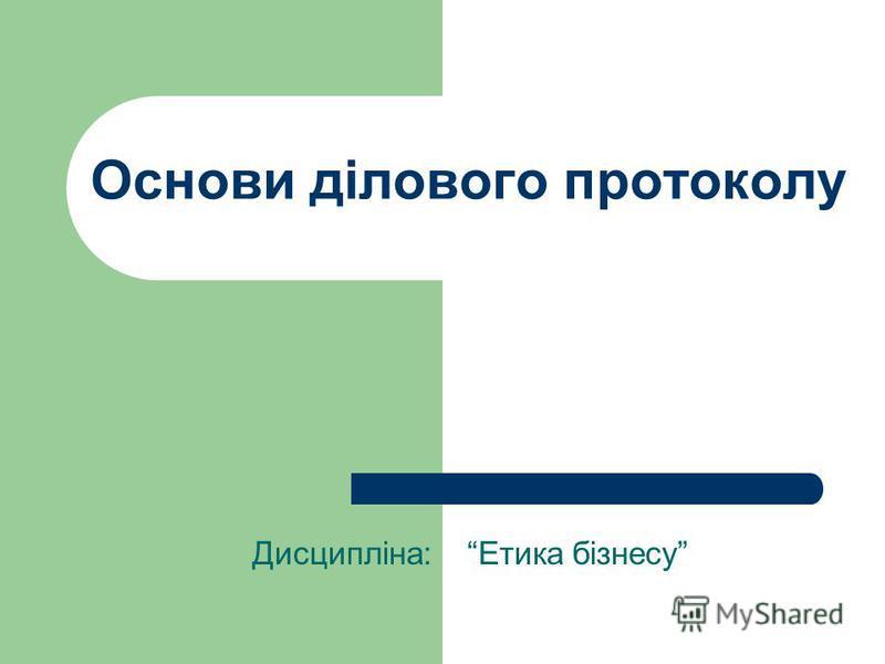 Основи ділового протоколу Дисципліна: Етика бізнесу