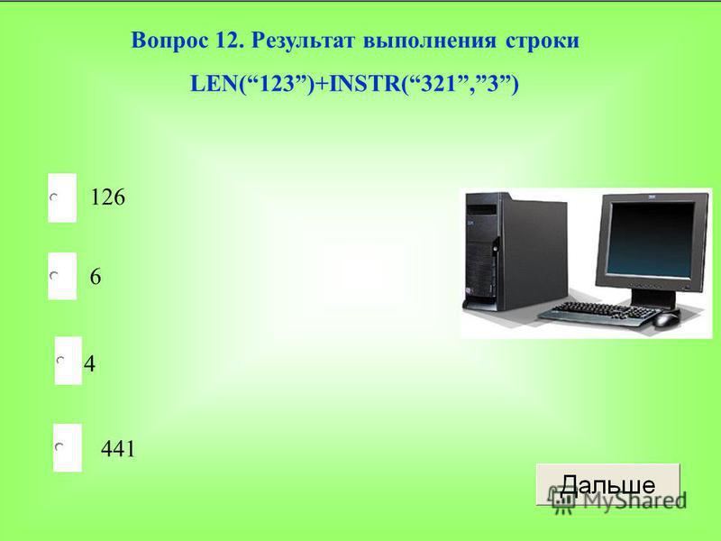 4 6 441 126 Вопрос 12. Результат выполнения строки LEN(123)+INSTR(321,3)