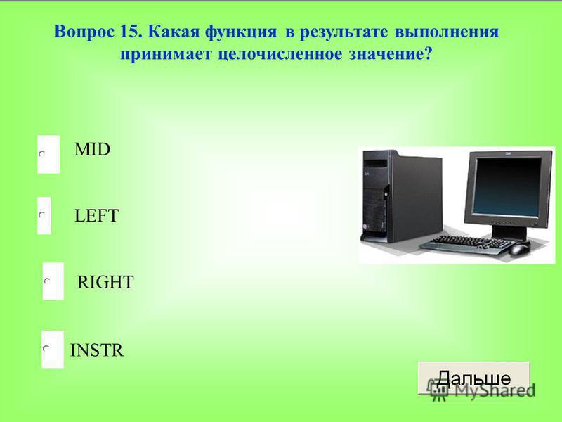 INSTR Вопрос 15. Какая функция в результате выполнения принимает целочисленное значение? LEFT RIGHT MID