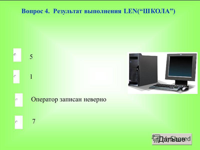 5 Оператор записан неверно 7 1 Вопрос 4. Результат выполнения LEN(ШКОЛА)