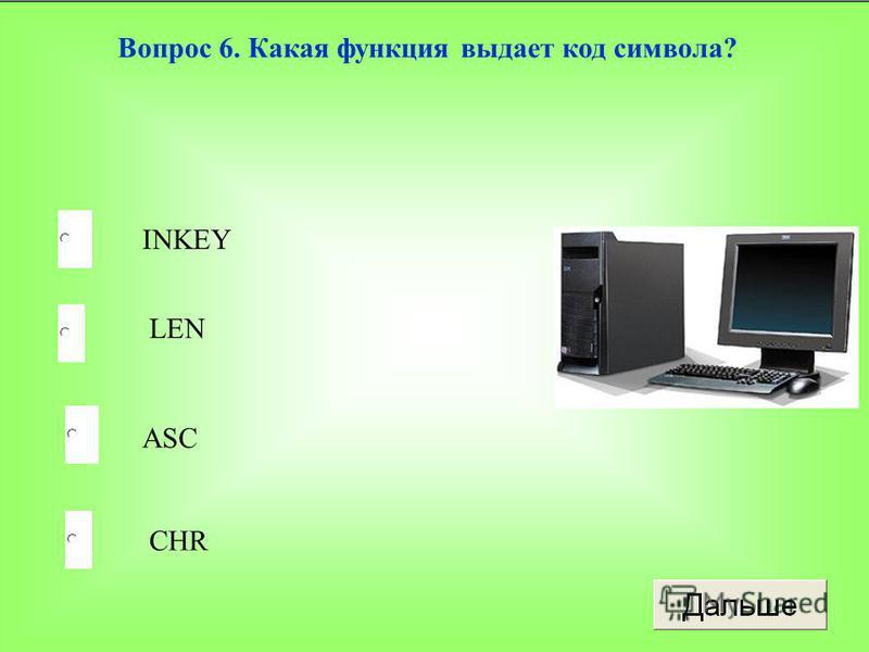 ASC LEN CHR INKEY Вопрос 6. Какая функция выдает код символа?