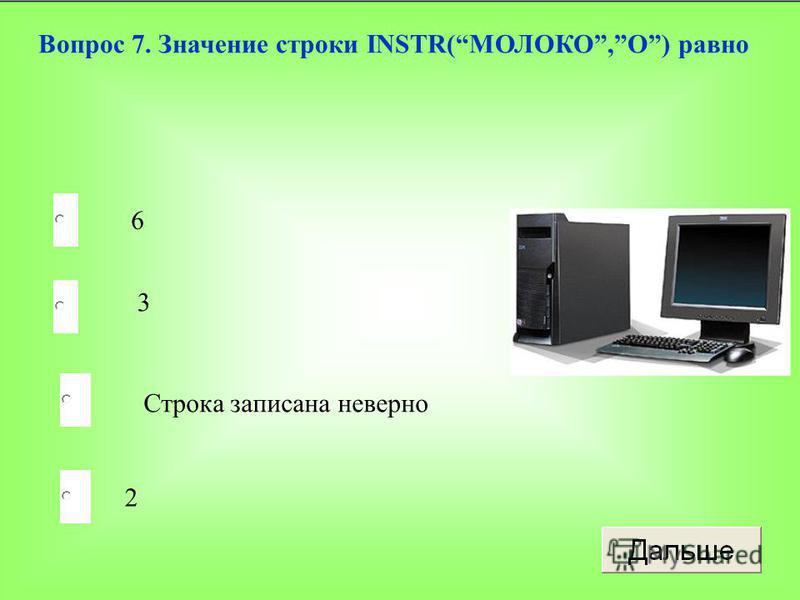 2 3 Строка записана неверно 6 Вопрос 7. Значение строки INSTR(МОЛОКО,О) равно