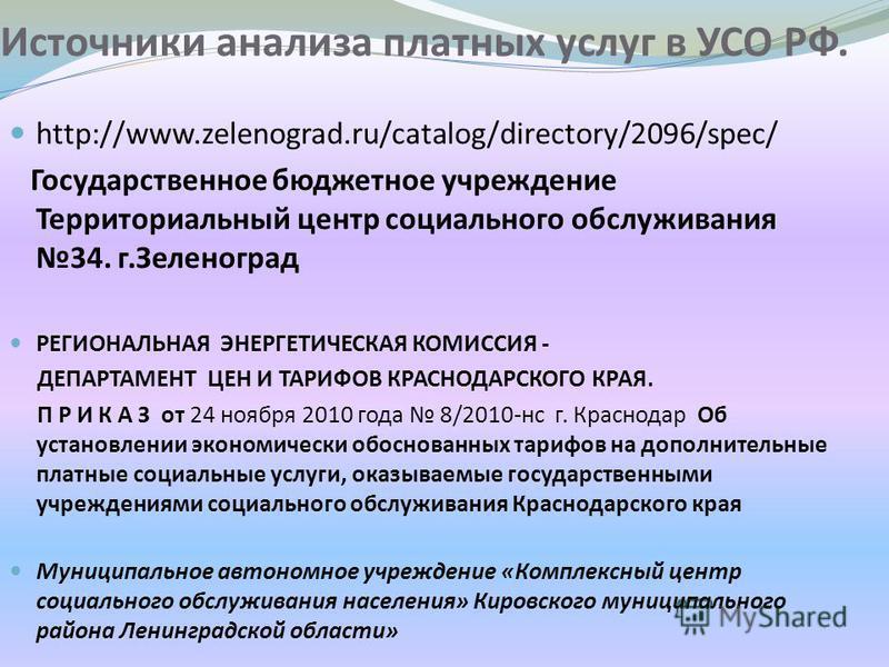 Источники анализа платных услуг в УСО РФ. http://www.zelenograd.ru/catalog/directory/2096/spec/ Государственное бюджетное учреждение Территориальный центр социального обслуживания 34. г.Зеленоград РЕГИОНАЛЬНАЯ ЭНЕРГЕТИЧЕСКАЯ КОМИССИЯ - ДЕПАРТАМЕНТ ЦЕ