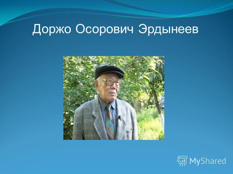 Доржо Осорович Эрдынеев