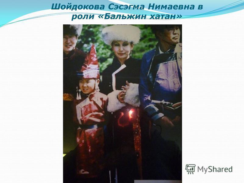 Шойдокова Сэсэгма Нимаевна в роли «Бальжин хатан»