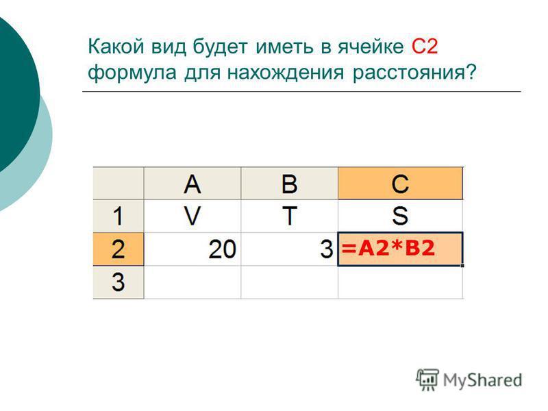Какой вид будет иметь в ячейке С2 формула для нахождения расстояния? =A2*B2