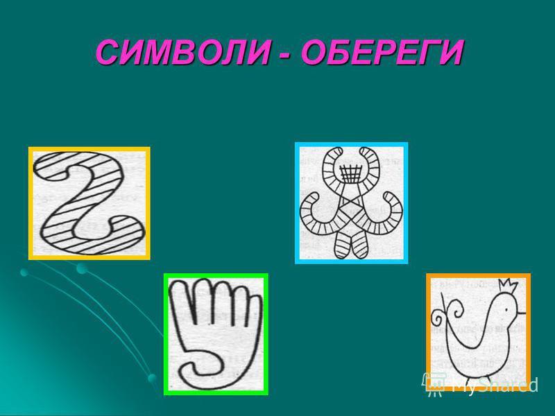 СИМВОЛИ - ОБЕРЕГИ