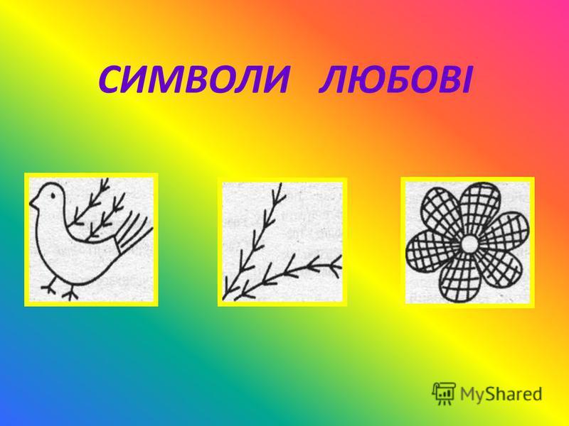 СИМВОЛИ ЛЮБОВІ квітк а