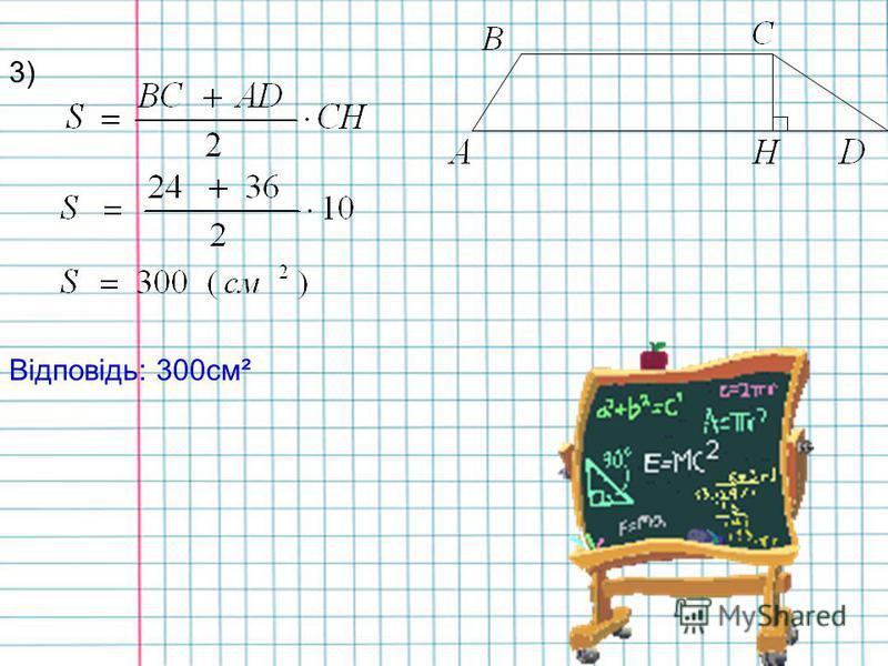 Розвяжемо тренувальні задачі: 1)Задача Дано: ABCD – трапеція, BC=24см, CD=20см, AD=36см Знайти: Sтрапец. Розвязання: 1)Так,як сума кутів трапеції при бічній строні дорівнює 180, а то: 2) Для За властивістю катета що лежить навпроти кута в,маємо: