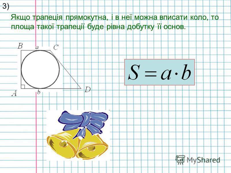 2) Якщо трапеція рівнобічна,то площа трапеції рівна сумі коренів із площ утворених подібних трикутників піднесена до квадрату.