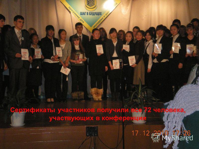 Сертификаты участников получили все 72 человека, участвующих в конференции