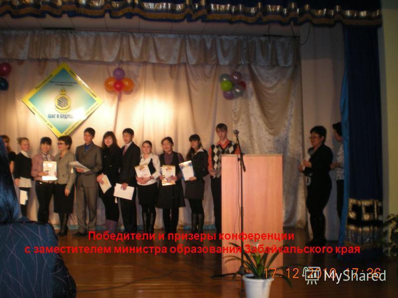 Победители и призеры конференции с заместителем министра образования Забайкальского края