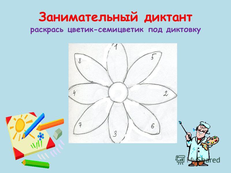 Занимательный диктант раскрась цветик-семицветик под диктовку