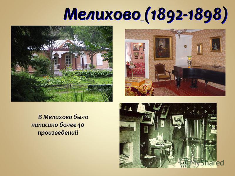 Мелихово (1892-1898) В Мелихово было написано более 40 произведений