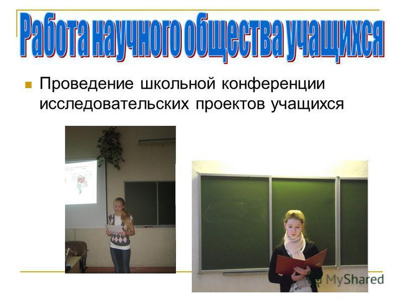 Проведение школьной конференции исследовательских проектов учащихся
