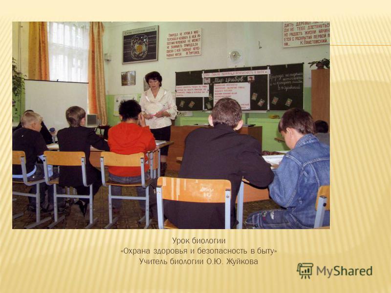 Урок биологии «Охрана здоровья и безопасность в быту» Учитель биологии О.Ю. Жуйкова