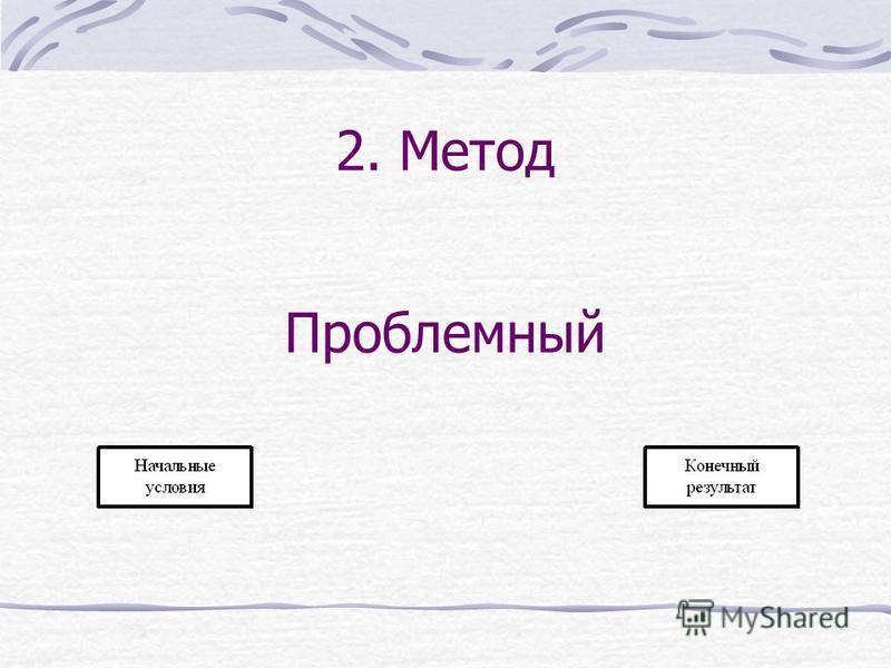 2. Метод Проблемный