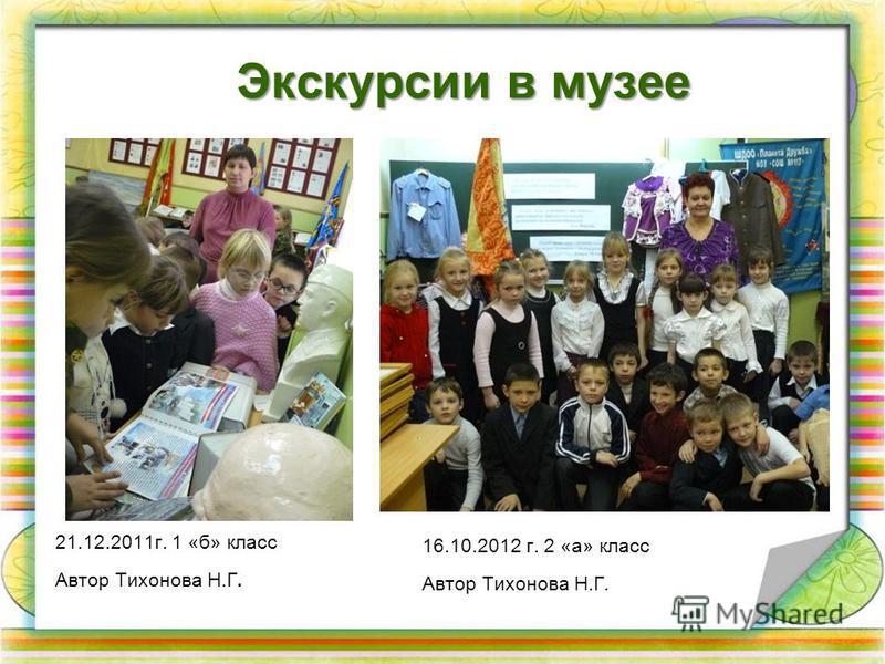 Экскурсии в музее 21.12.2011 г. 1 «б» класс Автор Тихонова Н.Г. 16.10.2012 г. 2 «а» класс Автор Тихонова Н.Г.