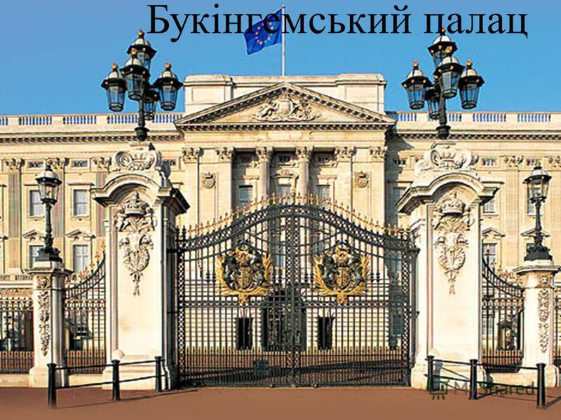 Букінгемський палац