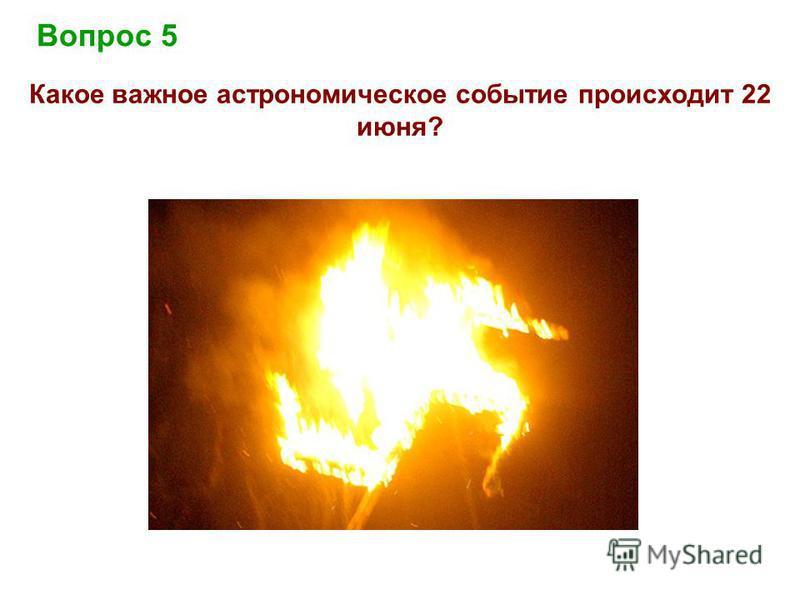 Вопрос 5 Какое важное астрономическое событие происходит 22 июня?