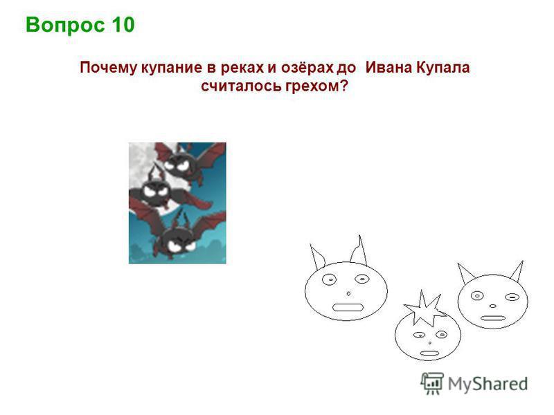 Вопрос 10 Почему купание в реках и озёрах до Ивана Купала считалось грехом?