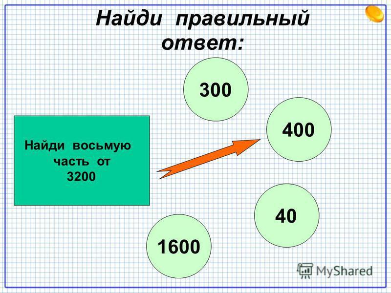 Найди правильный ответ: Найди восьмую часть от 3200 300 400 40 1600