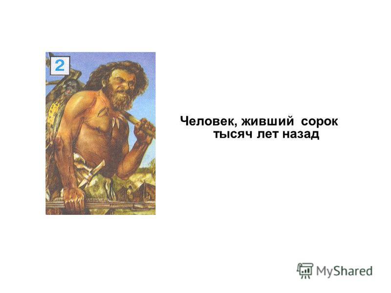 Человек, живший сорок тысяч лет назад