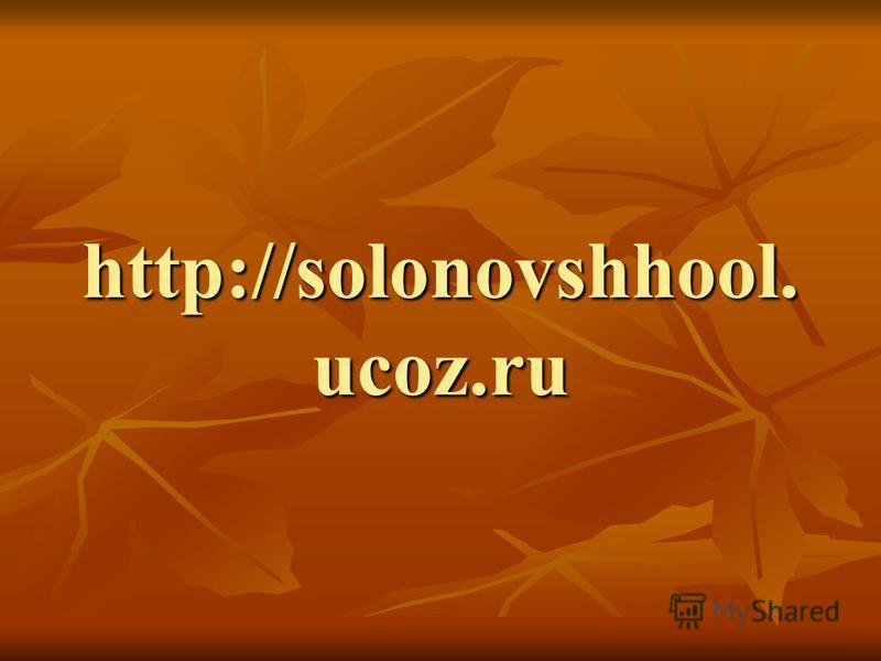 http://solonovshhool. ucoz.ru