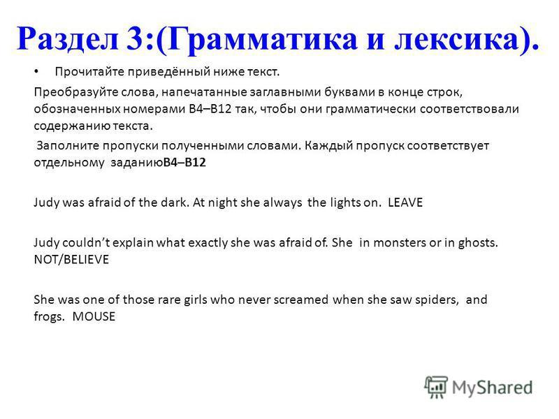 Раздел 3:(Грамматика и лексика). Прочитайте приведённый ниже текст. Преобразуйте слова, напечатанные заглавными буквами в конце строк, обозначенных номерами B4–B12 так, чтобы они грамматически соответствовали содержанию текста. Заполните пропуски пол