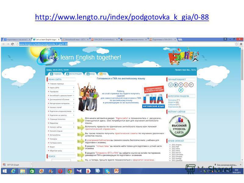 http://www.lengto.ru/index/podgotovka_k_gia/0-88