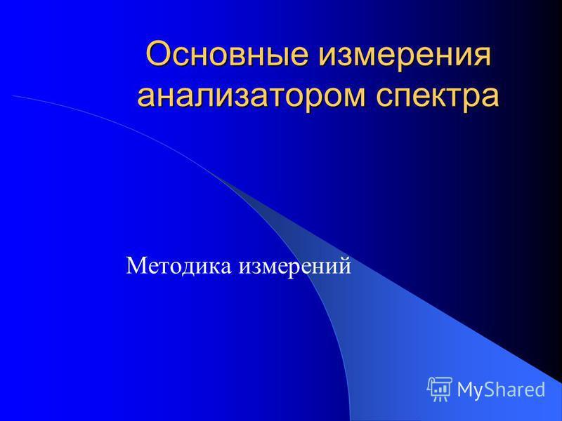 Основные измерения анализатором спектра Методика измерений