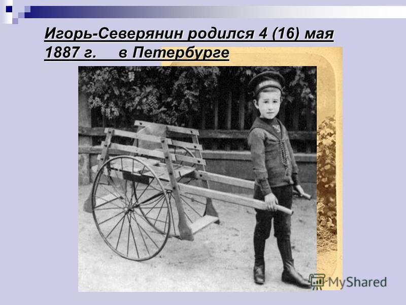 Игорь-Северянин родился 4 (16) мая 1887 г. в в Петербурге