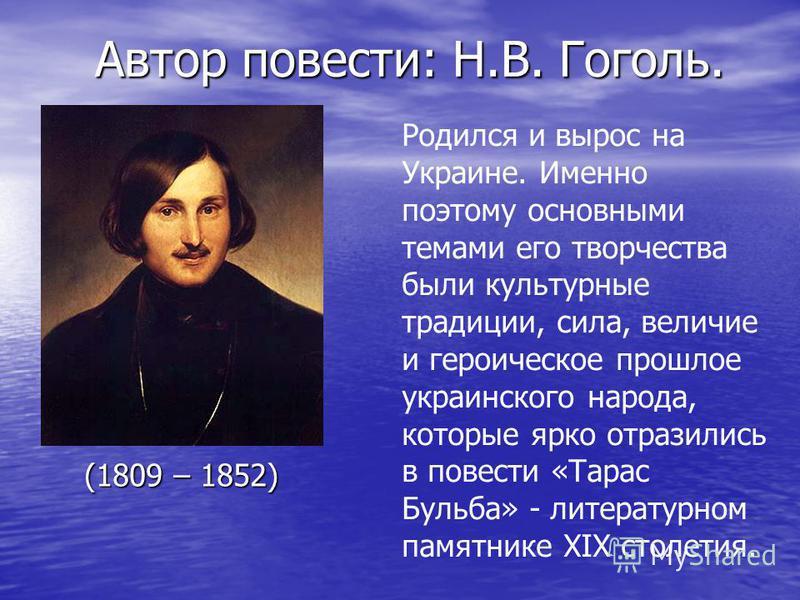 Автор повести: Н.В. Гоголь. Автор повести: Н.В. Гоголь. (1809 – 1852) (1809 – 1852) Родился и вырос на Украине. Именно поэтому основными темами его творчества были культурные традиции, сила, величие и героическое прошлое украинского народа, которые я