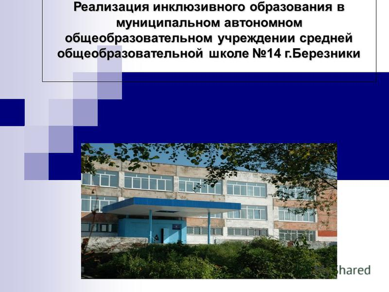 Реализация инклюзивного образования в муниципальном автономном общеобразовательном учреждении средней общеобразовательной школе 14 г.Березники