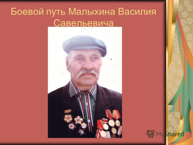 Боевой путь Малыхина Василия Савельевича
