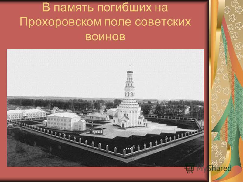В память погибших на Прохоровском поле советских воинов