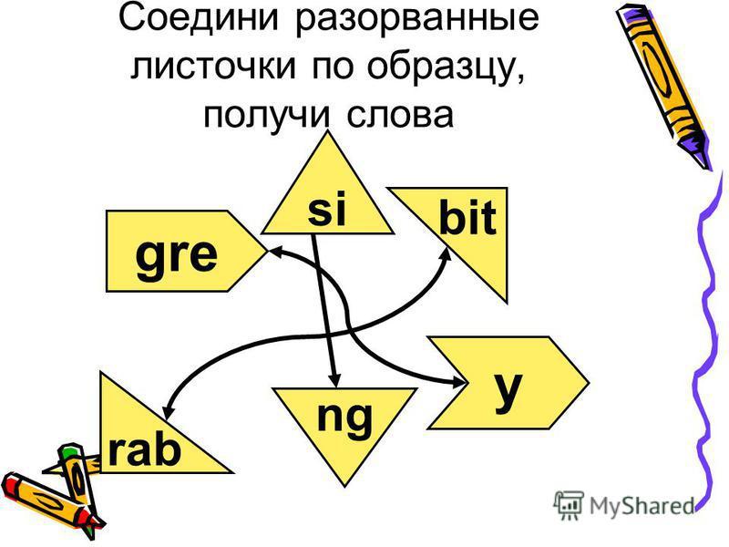Соедини разорванные листочки по образцу, получи слова gre y rab bit ng si