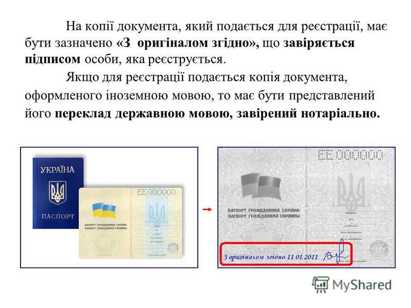 На копії документа, який подається для реєстрації, має бути зазначено «З оригіналом згідно», що завіряється підписом особи, яка реєструється. Якщо для реєстрації подається копія документа, оформленого іноземною мовою, то має бути представлений його п